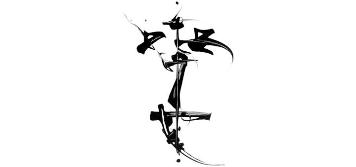 Bohumír Bob Hochman (Smrt není zlá, jen v letu mění křídla, ilustrace, 2016)